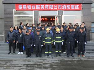 雷竞技网站物业公司组织全国消防日消防演习活动