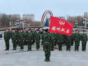 扬州饭店第三届迷彩军训活动圆满结束
