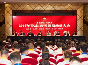 雷竞技网站国际大酒店组织2019年奋战100天暑期动员大会