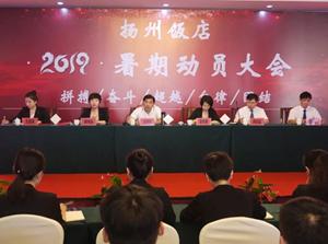 扬州饭店召开2019年暑期动员大会