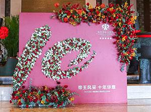 雷竞技网站国际大酒店十周年庆典圆满结束